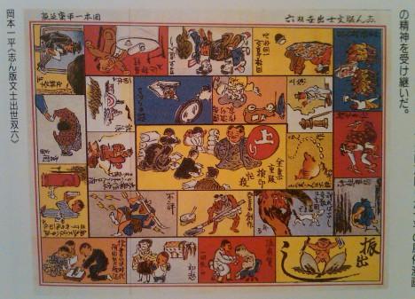 Game of Life - Ippei Okamoto 岡本 一平