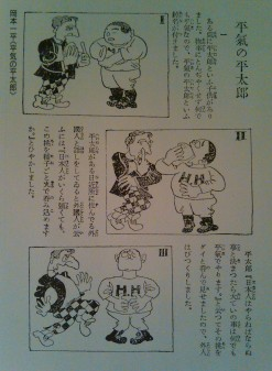 Cartoon of American football by cartoonist Ippei Okamoto.