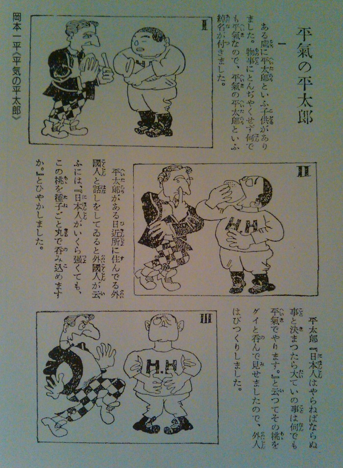 Cartoon of American football by cartoonist Ippei Okamoto.