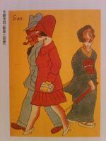 Modern couple – Ippei Okamoto, 1929