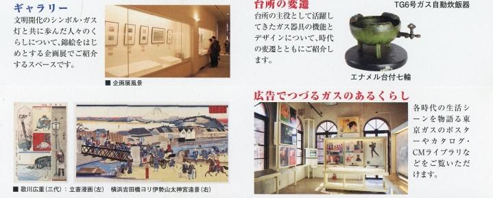 Tokyo Gas Museum brochure exhibit