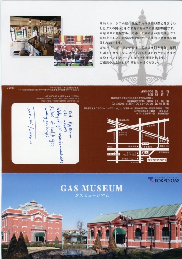 Tokyo Gas Museum brochure front