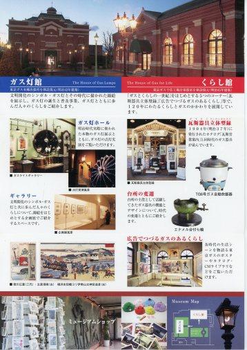 Tokyo Gas Museum brochure pictures