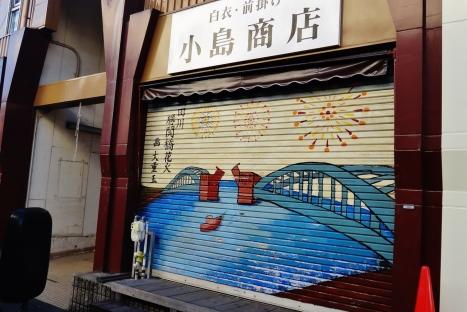 Kachidoki Bashi mural