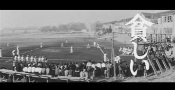 Cupola City - baseball school Japan river bridge 1960s