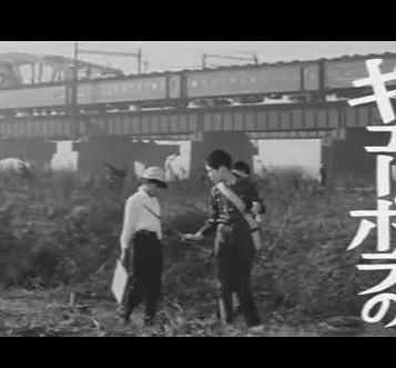 Cupola City - Japan kids railroad bridge 1960s