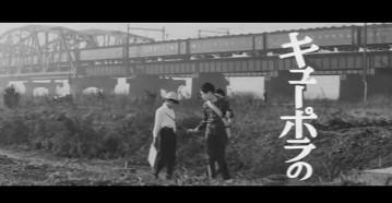 Cupola City - Japan kids railroad bridge 1960s