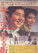 kyupora - Foundry Town - Cupola City movie poster