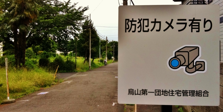 Karasuyama - video camera sign
