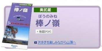 Seibu Line Hiking Maps - Copy (1)