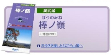 Seibu Line Hiking Maps - Copy (1)