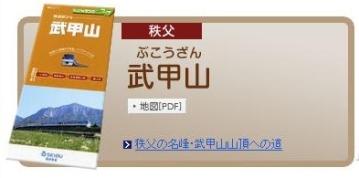 Seibu Line Hiking Maps - Copy (11) - Copy