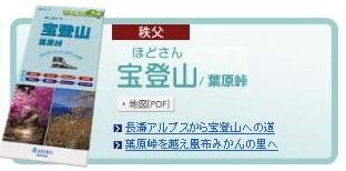 Seibu Line Hiking Maps Copy (14)