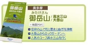Seibu Line Hiking Maps Copy (17)