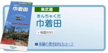 Seibu Line Hiking Maps - Copy (2)