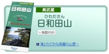 Seibu Line Hiking Maps - Copy (3)
