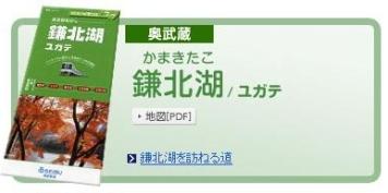 Seibu Line Hiking Maps - Copy (4)