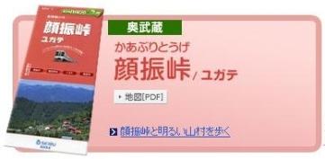 Seibu Line Hiking Maps - Copy (5)