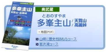 Seibu Line Hiking Maps - Copy (7) - Copy