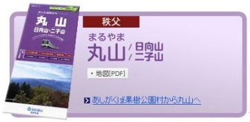 Seibu Line Hiking Maps - Copy (9) - Copy