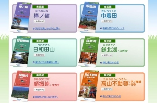 Seibu Line Hiking Maps - Copy