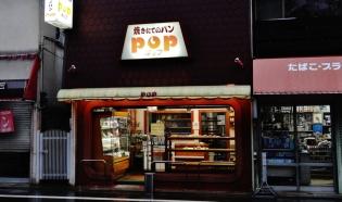 19. Old bakery rainy day Pops