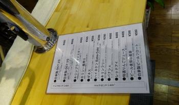 Beer Dojo Asagaya menu