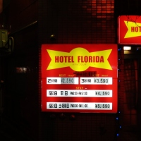 Hotel Florida - Ikebukuro Love Hotel