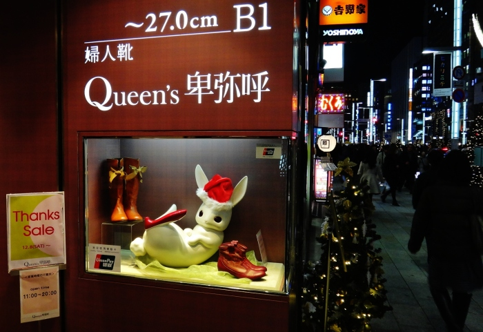Ginza rabbit christmas hat