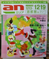 Japanese coupon book female santa cover