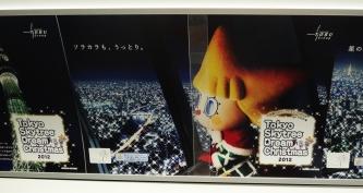 Tokyo SkyTree Dream Christmas