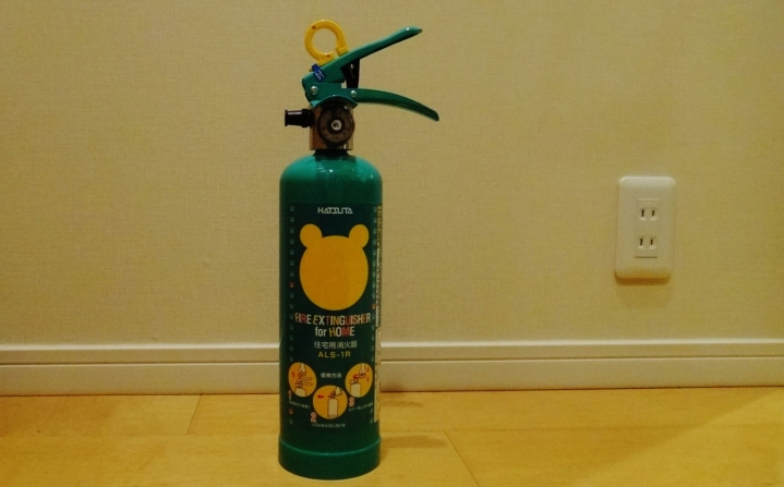 Cute Fire Extinguisher - wide
