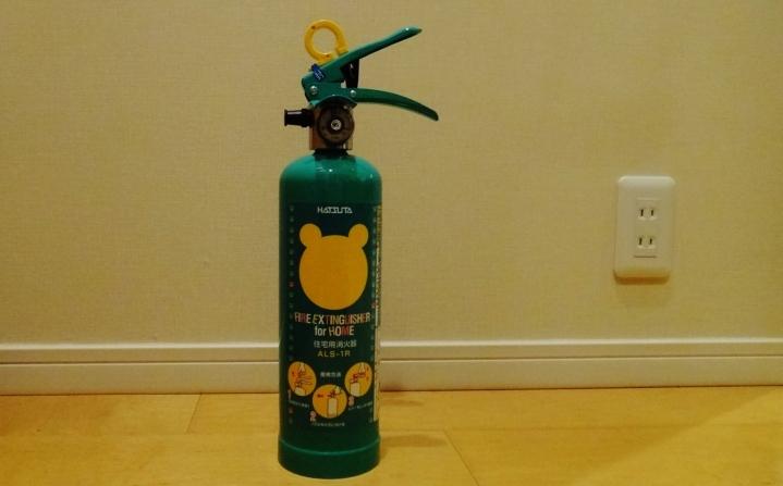 Cute Fire Extinguisher - wide