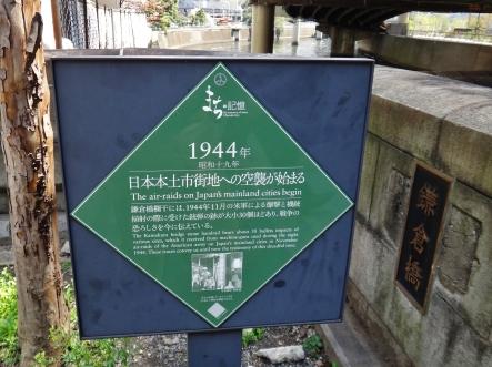 Kamakurabashi Bridge Tokyo air raid damage