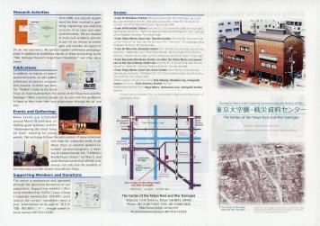 Tokyo Center for Air Raids brochure