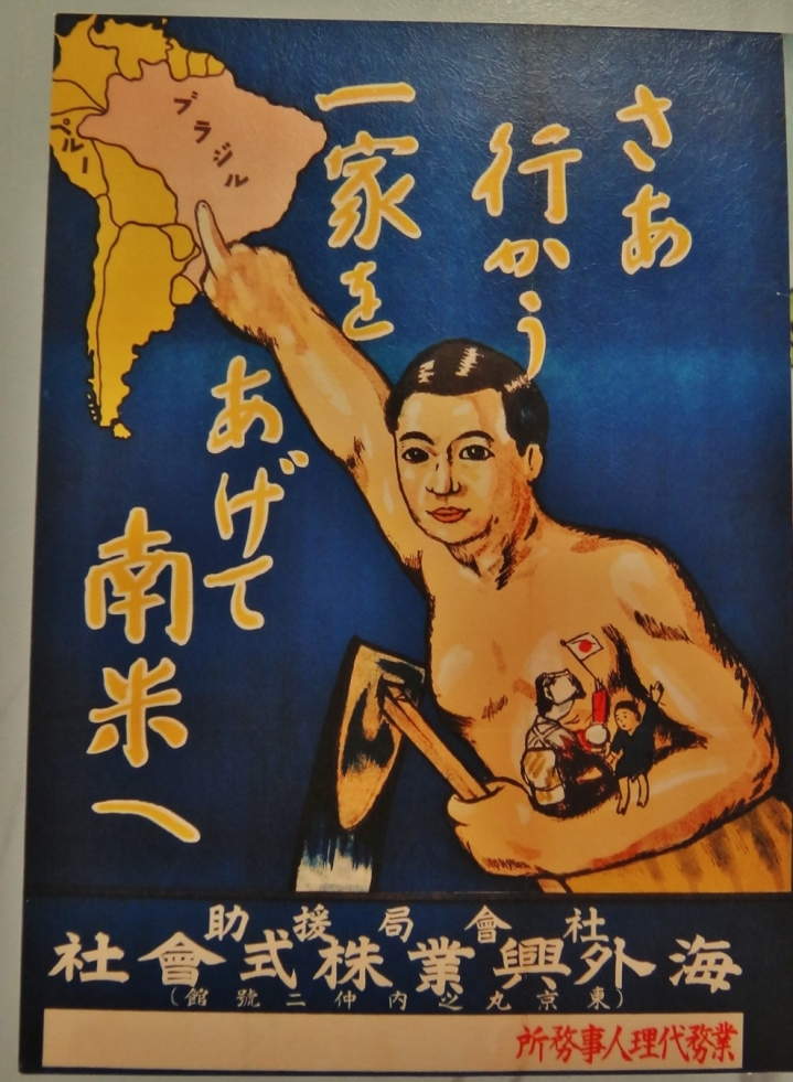Japan Brazil advertisement