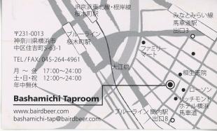 Baird Taproom430