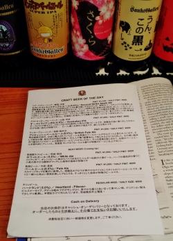 beer-pub-ishii-nishi-nippori-yanaka