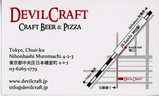 Devilcraft beet pizza Tokyo442