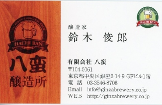 Hachiban beer brewery Ginza Tokyo897