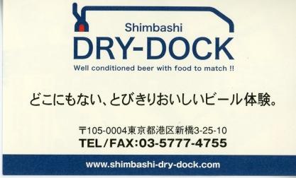 Shimbashi Dry Dock bar437