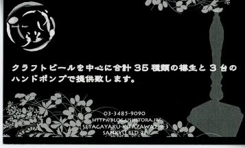 Ushitora Shimokitazawa craft beer map443