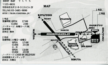 Ushitora Shimokitazawa craft beer map444