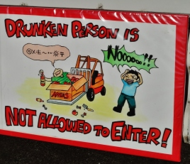 Tsukiji market visit drunk cartoon