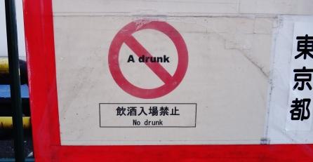 Tsukiji market visit drunk