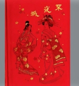 A walk in the sex park Geisha red book cover