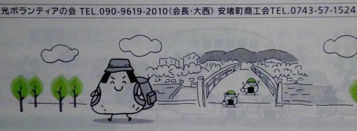 3 Onigiri rice balls crossing bridge