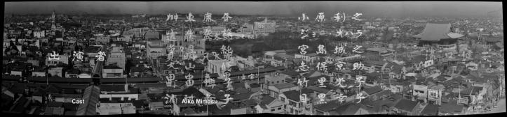 Asakusa aerial view 1956 panorama