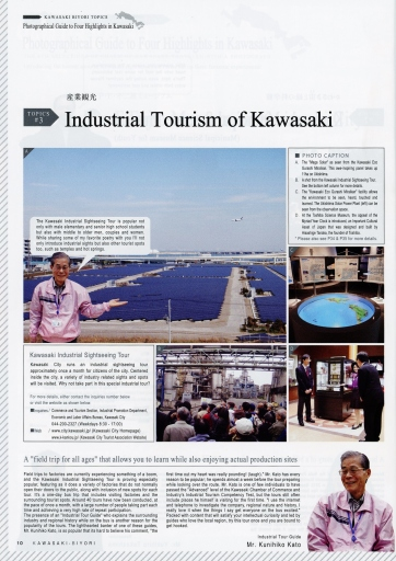 Kawasaki industrial sightseeing tourism
