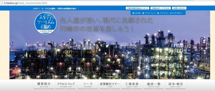 Kawasaki industrial zone night tour